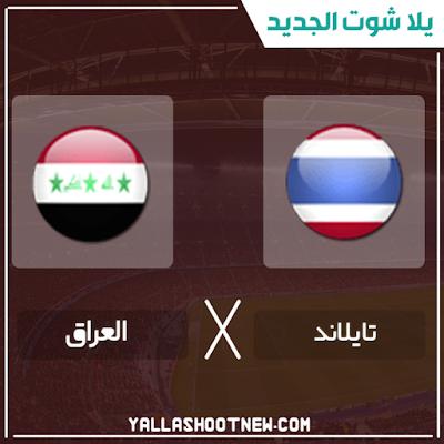 مشاهدة مباراة العراق وتايلاند