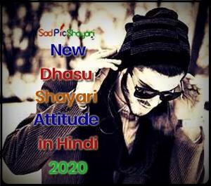 Top Attitude Dhasu Shayari in Hindi 2020 with Images
