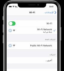 حل مشاكل الواي فاي Wi-Fi لا يعمل في الايفون iphone