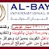 وظائف مدرسين في مدرسه البيان ثنائية اللغه بالكويت 2020