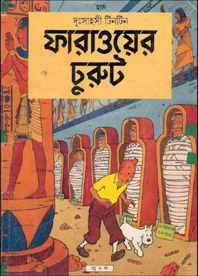 Tintin Comics in Bengali PDF, Pharao'er Churut