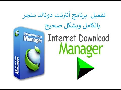 Internet Download Manager 6.35