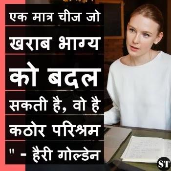 """best motivational shayari in hindi , """"एक  मात्र  चीज  जो खराब  भाग्य  को बदल सकती है, वो  है  कठोर  परिश्रम """" - हैरी  गोल्डेन"""