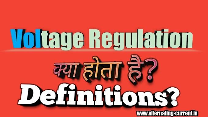 What is Voltage Regulation? वोल्टेज नियमन क्या होता है।