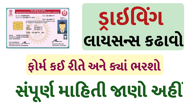 How To Get Driving Licence In Gujarat @cot.gujarat.gov.in