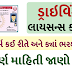 How To Get Driving Licence In Gujarat cot.gujarat.gov.in