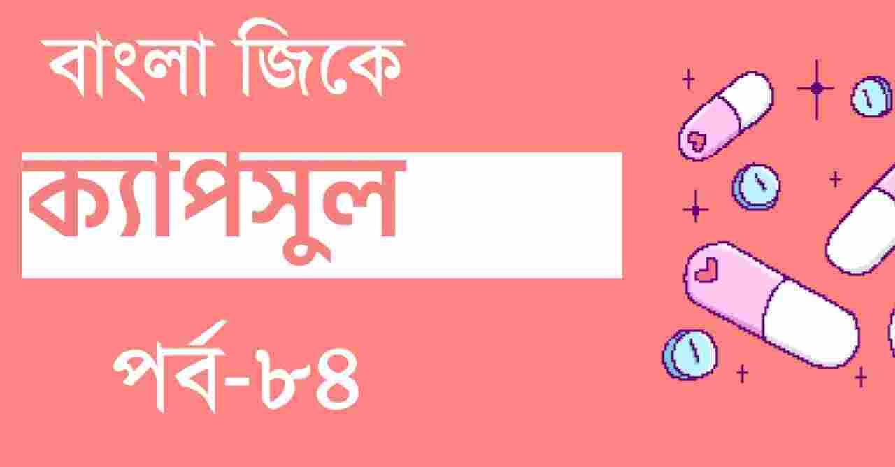 Bengali GK Capsule Part-84    জিকে ক্যাপসুল