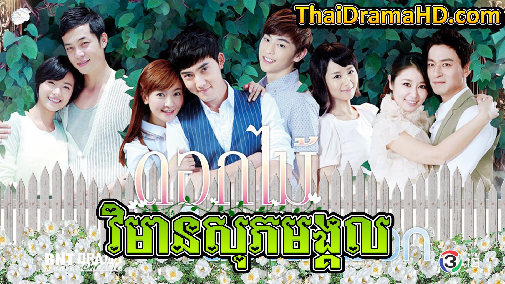Vimean Sopheak Mongkul | Thai Drama | Khmer Movie | Phumikhmer | movie-khmer | video4khmer | khmotions | kolabkhmer | khmer drama | ksdrama | cookingtips | roscheat | khmertimeskh | khmerkomsan | phumi7 | merlkon | film2us | movie2kh | sweetdrama | khmercitylove | khreplay | tvb cambodia drama | ckh7 | srokthai | phumimedia | phumi8 | khmer avenue | khmer search | Soyo | khmerfans