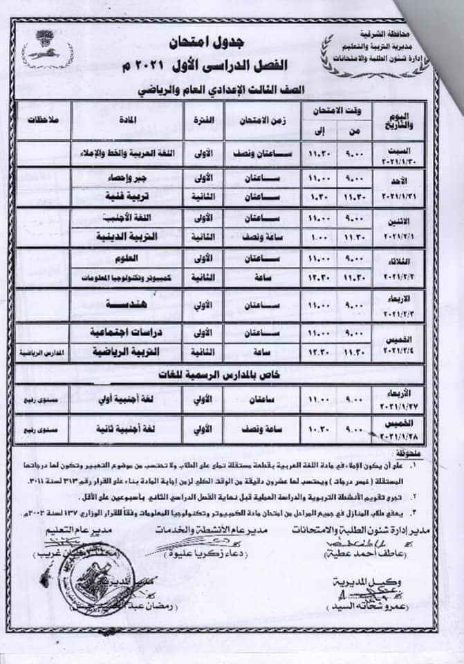 جدول إمتحانات الصف الثالث الإعدادي 2021 ترم أول محافظة الشرقية