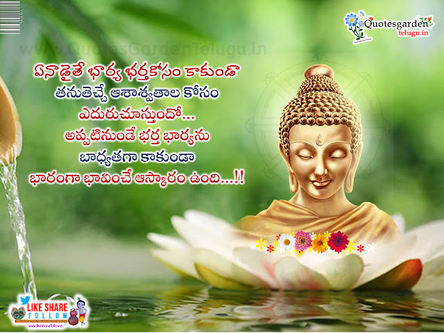 Telugu life quotes with images