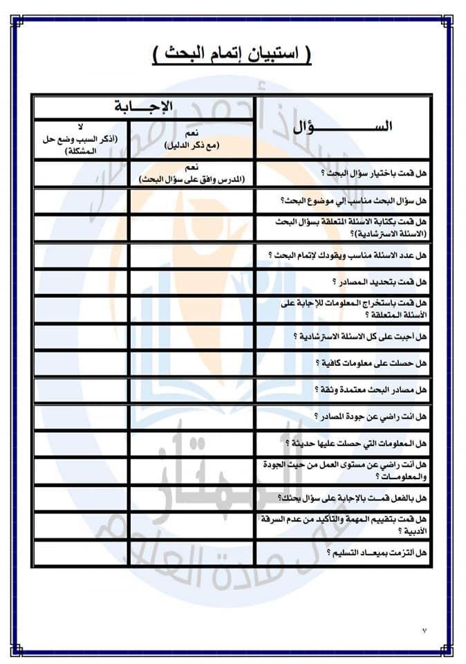 نموذج استرشادى للبحث المطلوب من قبل وزارة التربية والتعليم شامل جميع المواد أ/ أحمد رمضان 6