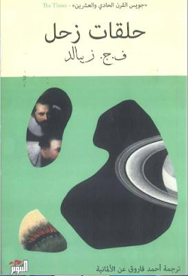 كتاب حلقات زحل