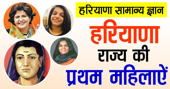 हरियाणा में पहली महिलाओं की सूची 2021   First Woman in Haryana GK