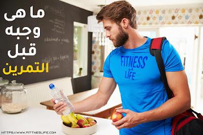 وجبة قبل التمرين تحتوي علي سعرات حرارية قبل تمرين كمال اجسام
