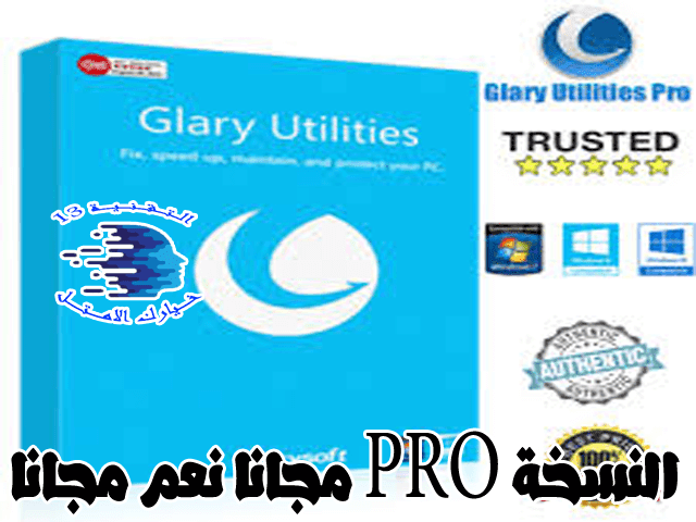 glary utilities pro glaryutilities pro glary utilities glarys glary utilities gratuit glary utilities avis gup5setup glaryutilities portable