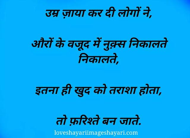 Love me dhoka shayari image