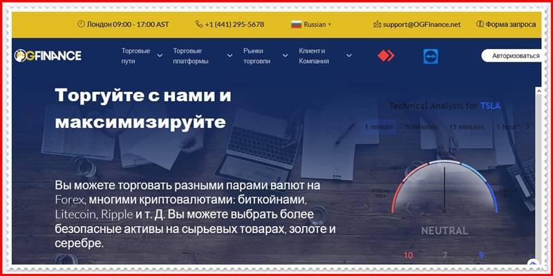 [Мошеннический сайт] ogfinance.net – Отзывы, развод? Компания OGFinance мошенники!