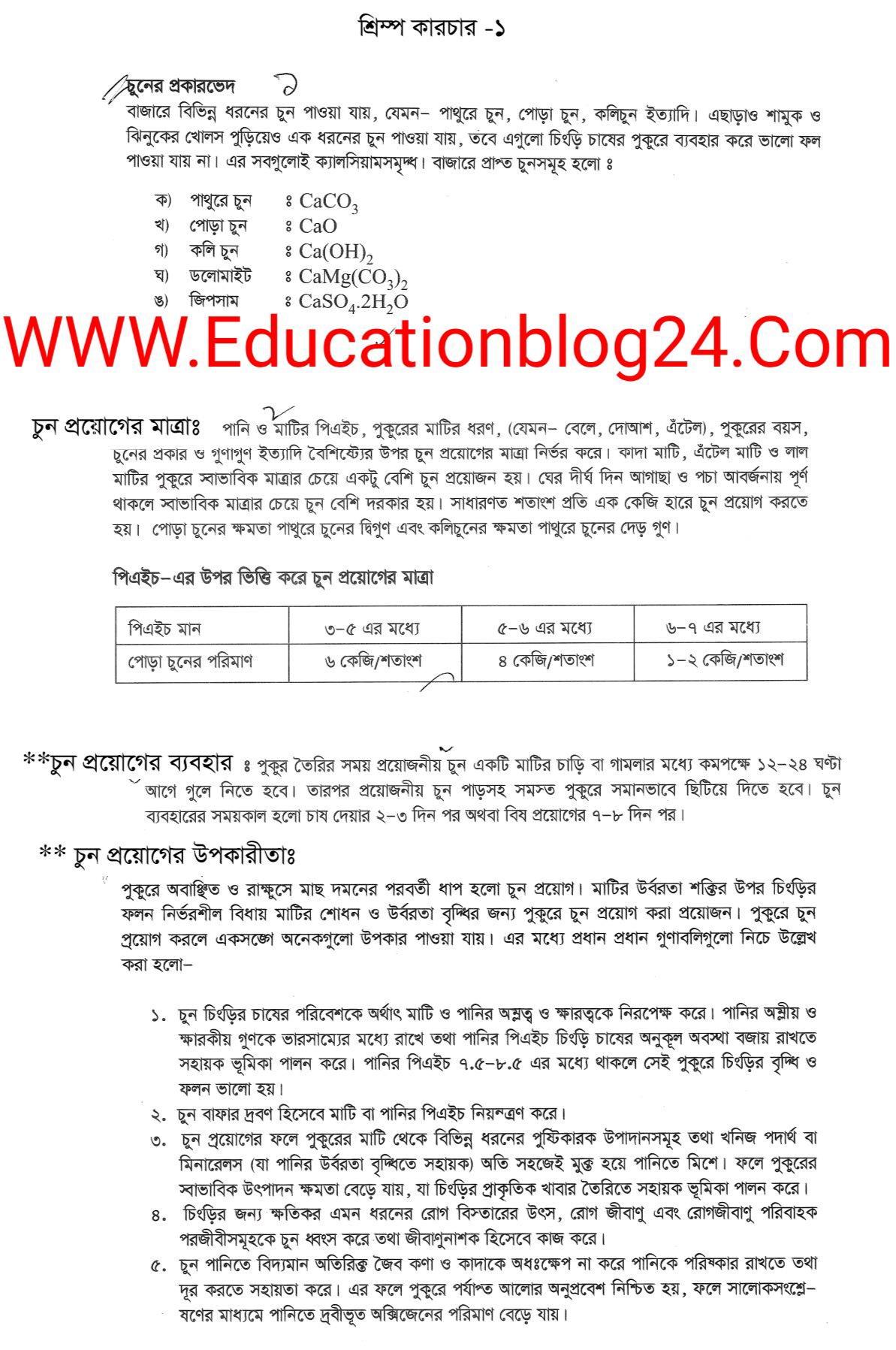 SSC / Dakhil (Vocational) Shrimp Culture and Breeding Assignment Answer 2021 14