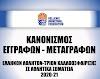 Tα σημαντικότερα σημεία του κανονισμού εγγραφών-μεταγραφών Ελλήνων αθλητών/τριών σε αθλητικά σωματεία-Ολόκληρο το έγγραφο