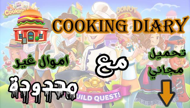 تنزيل لعبة Cooking Diary مع اموال غير محدودة