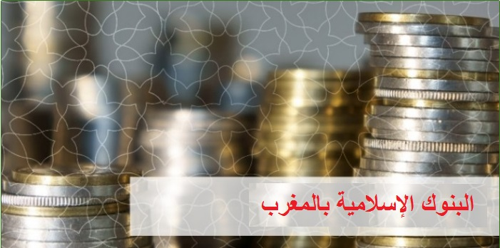 عناوين البنوك التشاركية الإسلامية بالمغرب المواقع+الهاتف+العنوان