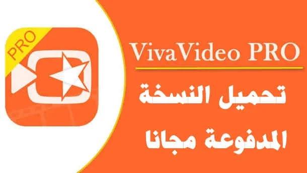 VivaVideo Pro المدفوع تحميل مجاني أحدث نسخة للأندرويد