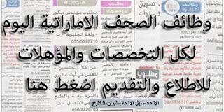 وظائف جريدة الخليج بتاريخ اليوم