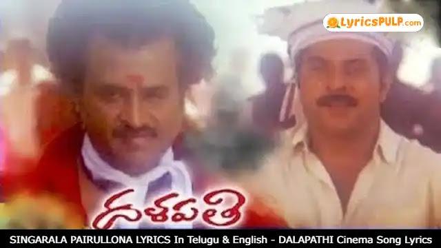SINGARALA PAIRULLONA LYRICS In Telugu & English - DALAPATHI Cinema Song Lyrics