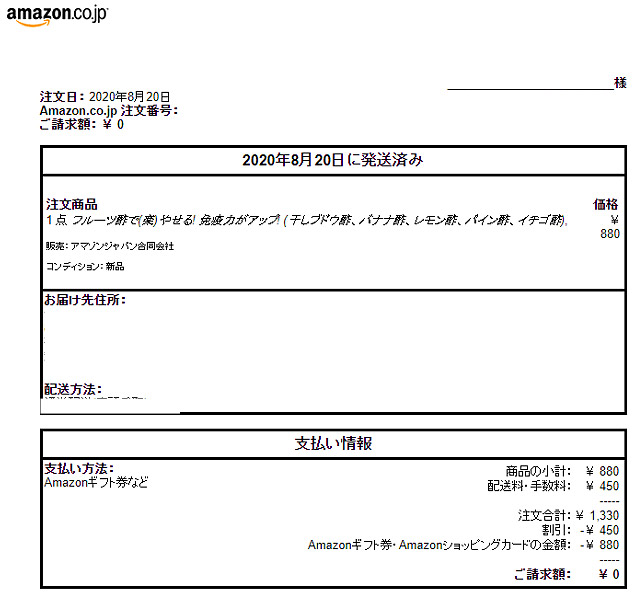 Amazon 2020/8/20のレシート