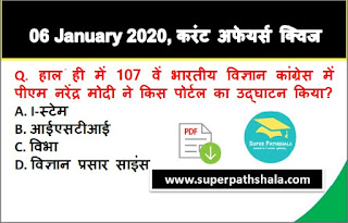 Daily Current Affairs Quiz in Hindi 06 January 2020