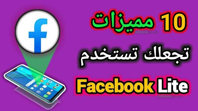 فيسبوك لايت Facebook Lite
