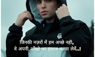 royal attitude status in hindi for students