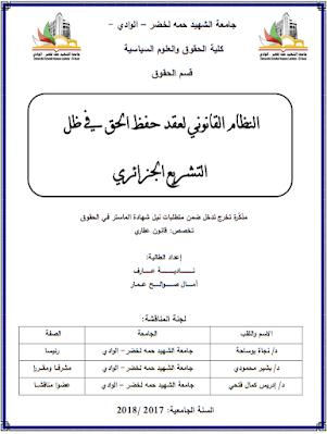 مذكرة ماستر: النظام القانوني لعقد حفظ الحق في ظل التشريع الجزائري PDF
