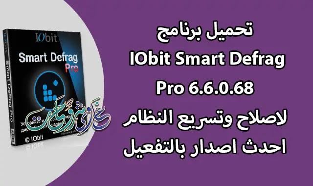 تحميل برنامج IObit Smart Defrag Pro 6.6.0.68 Full Version لزيادة سرعة الكمبيوتر