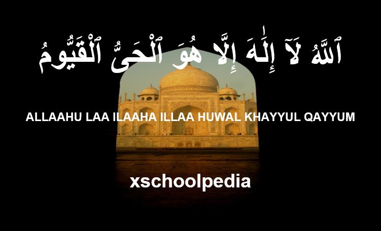Allahulaila Haila Huwal Hayyul Qayyum