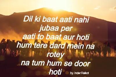 Dil ki Baat Hindi Poetry By Inder Raikot
