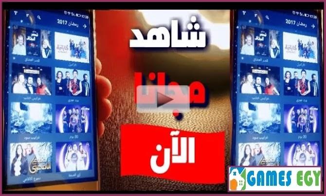 مشاهدة دراما رمضان 2021