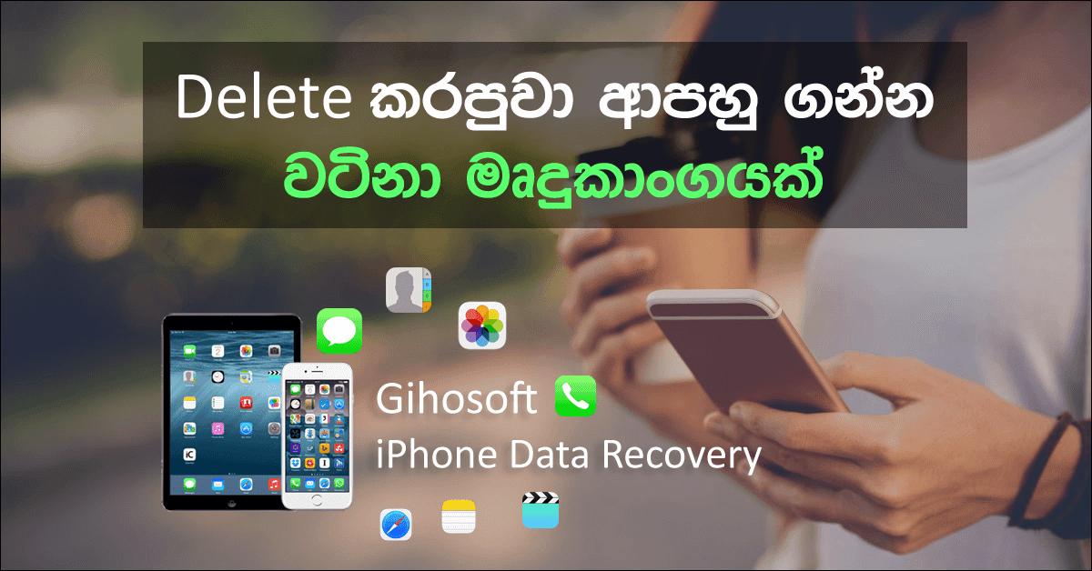 ඇපල් සමාගමේ අයිෆෝන් සහ ටැබ් බාවිතා කරන අයට ප්රයෝජනවත් වෙන මෘදුකාංගයක් අප මේ ලිපියෙන් ඔබට හදුන්වාදෙනවා. මෘදුකාංගයේ නම Gihosoft iPhone Data Recovery, ඔබගේ අයිෆෝන් එකේ හෝ ටැබ් එකේ ඇති දත්ත Delete වීමෙන් පසු Recovery කරලා ලබාගැනීමට මේ මගින් පුළුවන්. ඒ අනුව පහත දත්තයන් ලබාගත හැක.