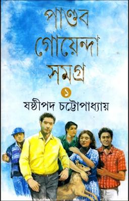 Pandob Goyenda Samagra-1 by Sasthipada Chattopadhyay (pdfbengalibooks.blogspot.com)