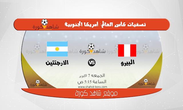 نتيجة مباراة بيرو والأرجنتين اليوم Perú vs Argentina في تصفيات أمريكا الجنوبية