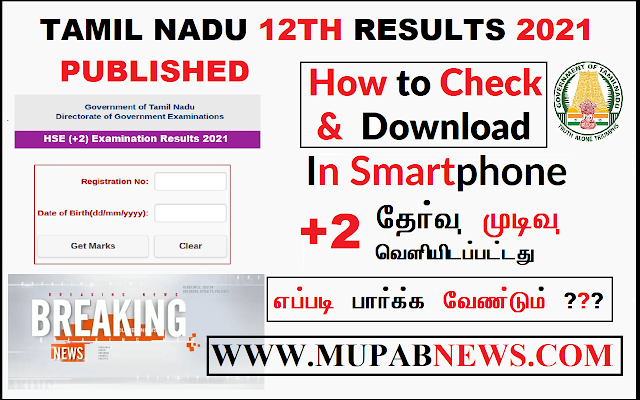 TamilNadu 11th Result 2021 Published @ www.tnresults.nic.in or www.dge1.nic.in