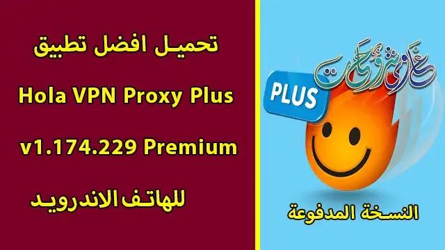 تحميل اسرع vpn للهاتف برنامج Hola VPN Proxy Plus v1.174.229 Premium النسخة المدفوعة