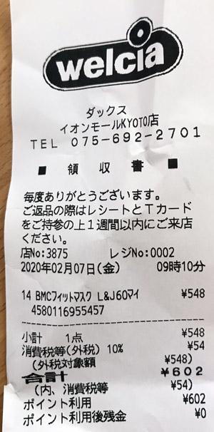 ダックス イオンモールKYOTO店 2020/2/7 マスク購入のレシート