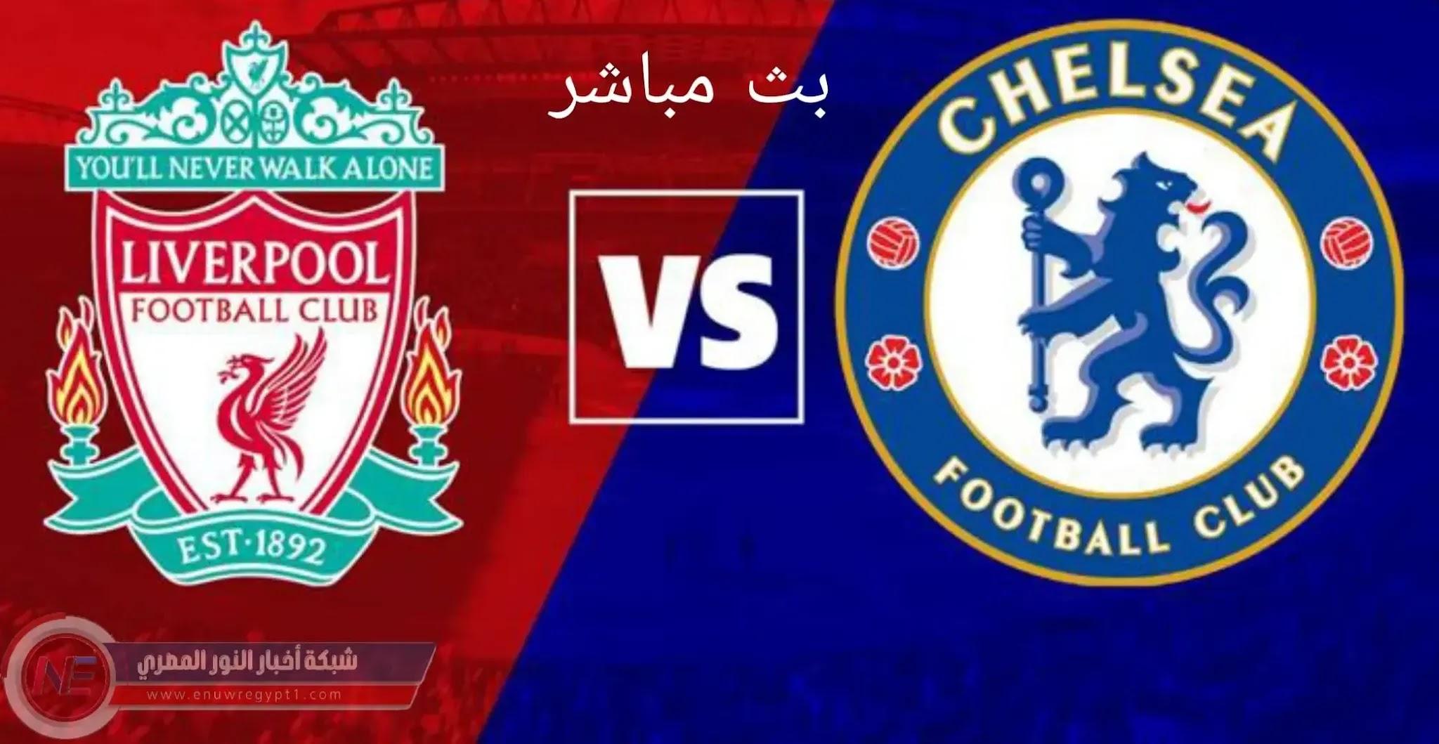 يلا شوت يوتيوب.. مشاهدة مباراة ليفربول و تشيلسي بث مباشر اليوم 28-08-2021  لايف في الدورى الانجليزي بجودة عالية