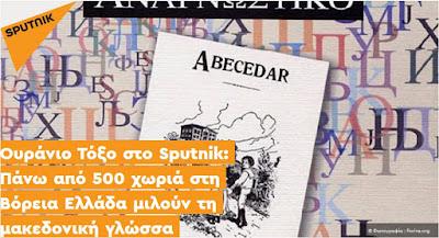 Το αλφαβητάρι της μακεδονικής γλώσσας