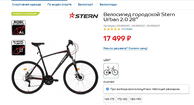 Спортмастер - Stern Urban 2.0