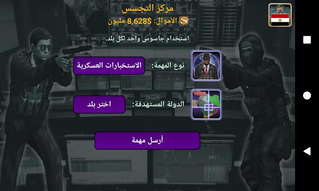حصريا تحميل وتنزيل لعبة إمبراطورية الشرق الأوسط2027 مهكرة احدث اصدار كاملة