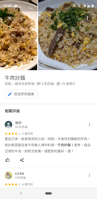 Google 地图帮你到新餐厅不烦恼怎么点菜,出国旅行点餐必备 -screenshot_20190603-104245