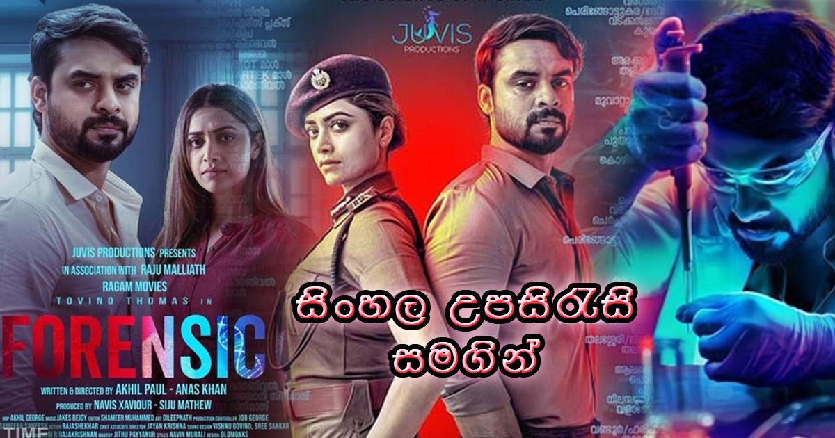 Forensic 2020 Sinhala Sub Forensic 2020 Sinhala Subtitle Download Sinhala Subtitle Portal