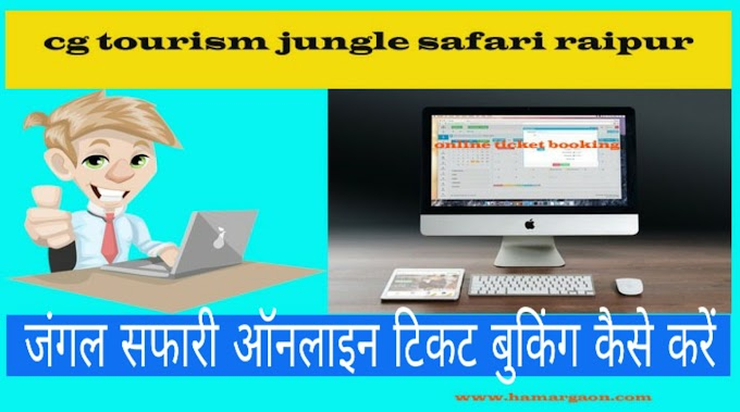 jungle safari new raipur online ticket booking,timing and fee ........full information in hindi